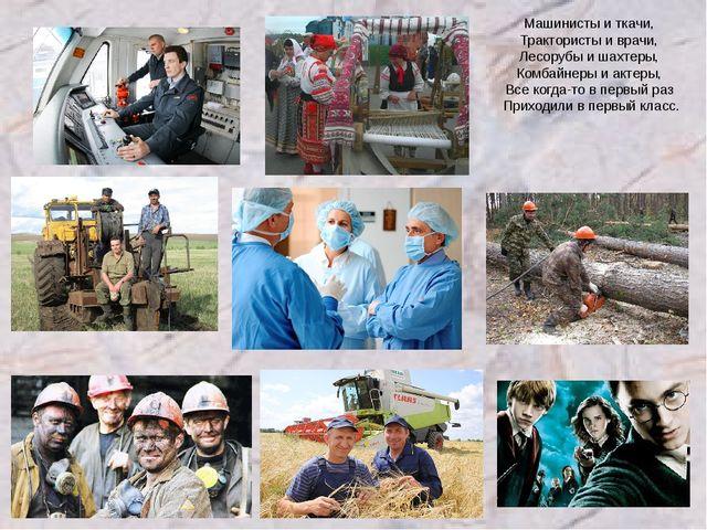 Машинисты и ткачи, Трактористы и врачи, Лесорубы и шахтеры, Комбайнеры и акте...