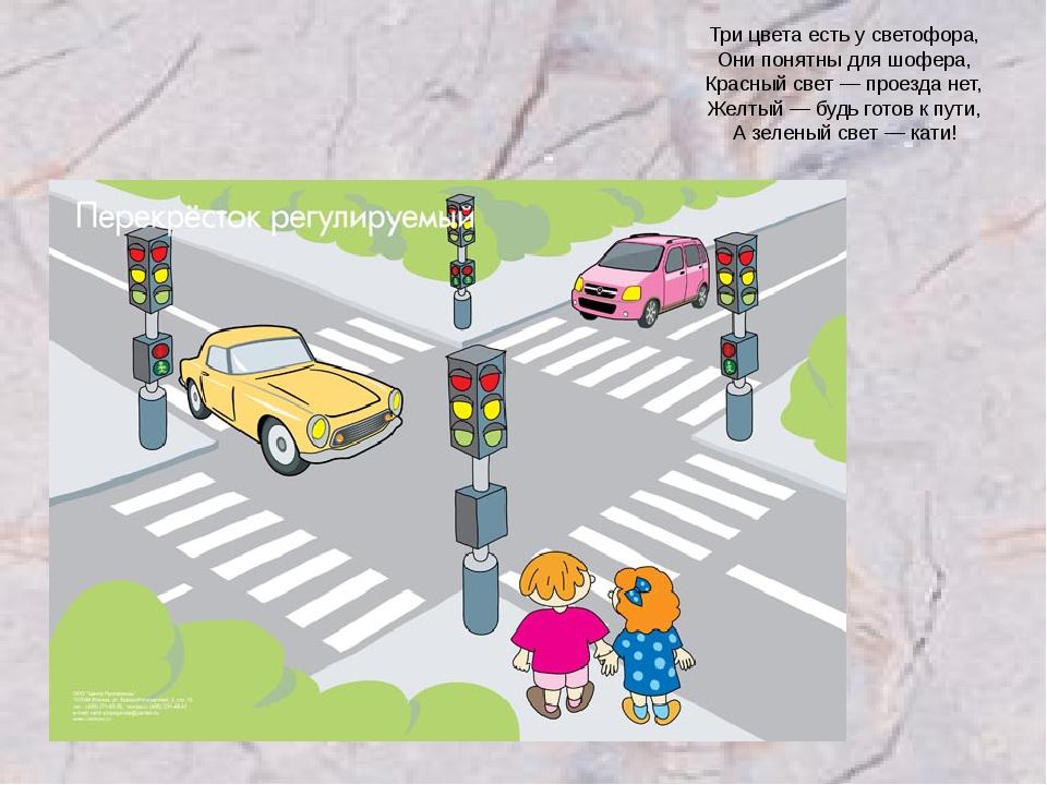 Три цвета есть у светофора, Они понятны для шофера, Красный свет — проезда не...