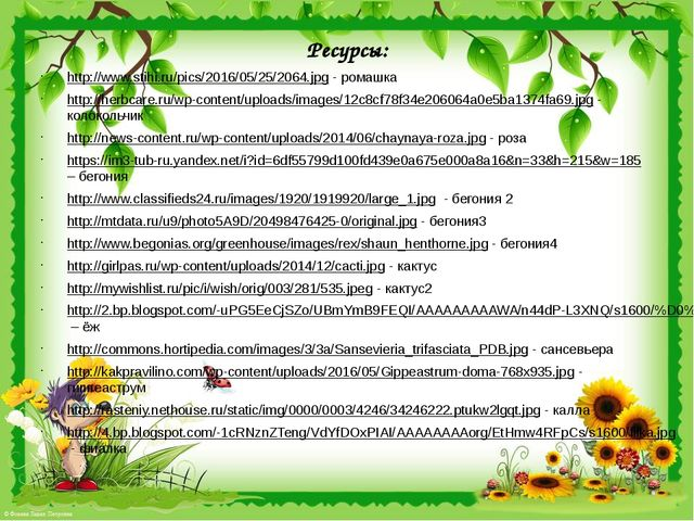 Ресурсы: http://www.stihi.ru/pics/2016/05/25/2064.jpg - ромашка http://herbc...