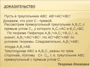 Пусть в треугольнике АВС АВ2=АС2+ВС2 Докажем, что угол С - прямой. Рассмотрим