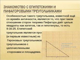 Особенностью такого треугольника, известной ещё со времён античности, являетс
