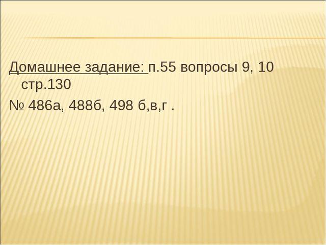 Домашнее задание: п.55 вопросы 9, 10 стр.130 № 486а, 488б, 498 б,в,г .