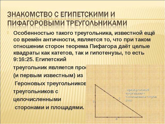 Особенностью такого треугольника, известной ещё со времён античности, являетс...