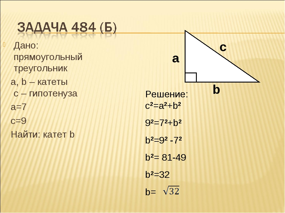 Дано: прямоугольный треугольник а, b – катеты с – гипотенуза а=7 с=9 Найти: к...