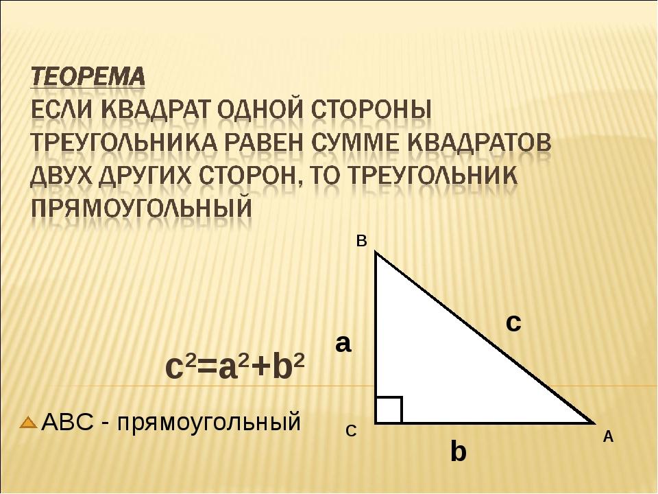 c2=a2+b2 a b c B C A ABC - прямоугольный