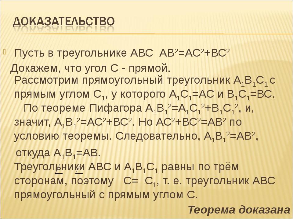 Пусть в треугольнике АВС АВ2=АС2+ВС2 Докажем, что угол С - прямой. Рассмотрим...