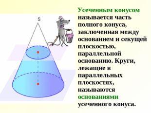 Усеченным конусом называется часть полного конуса, заключенная между основан