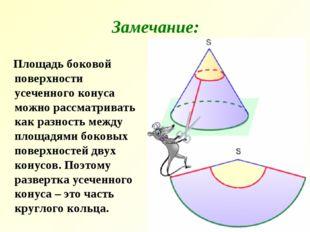 Площадь боковой поверхности усеченного конуса можно рассматривать как разнос