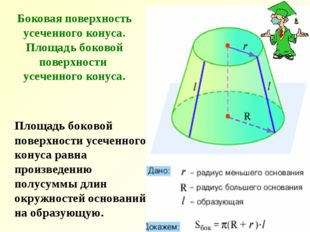 Боковая поверхность усеченного конуса. Площадь боковой поверхности усеченного