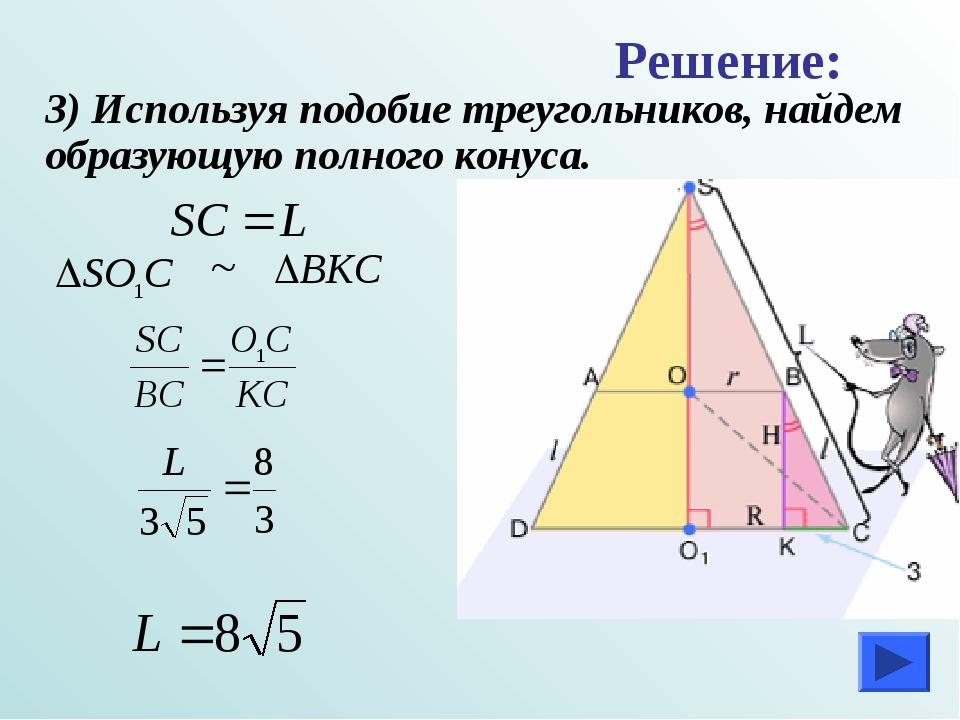 3) Используя подобие треугольников, найдем образующую полного конуса. Решени...