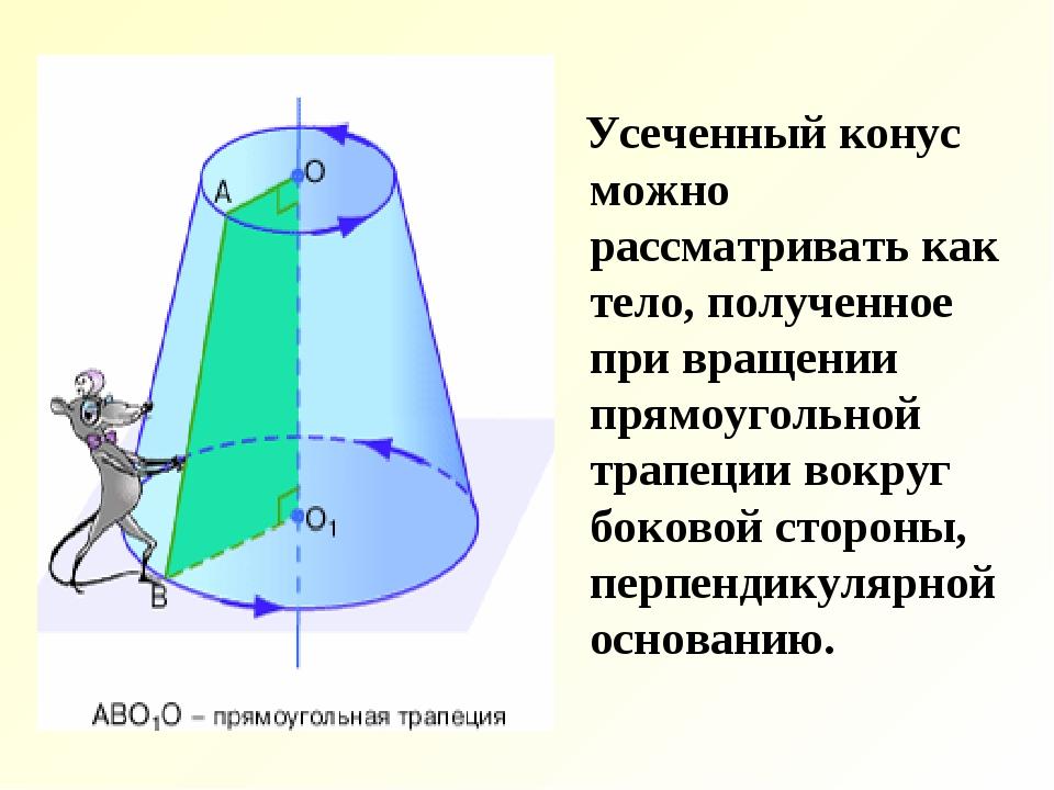 Усеченный конус можно рассматривать как тело, полученное при вращении прямоу...