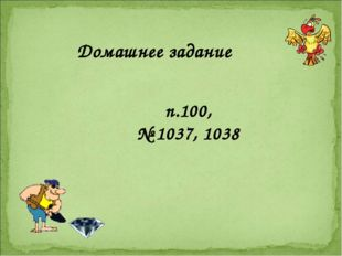 Домашнее задание п.100, № 1037, 1038