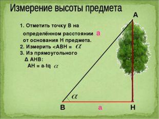А Н В Отметить точку В на определённом расстоянии а от основания H предмета.
