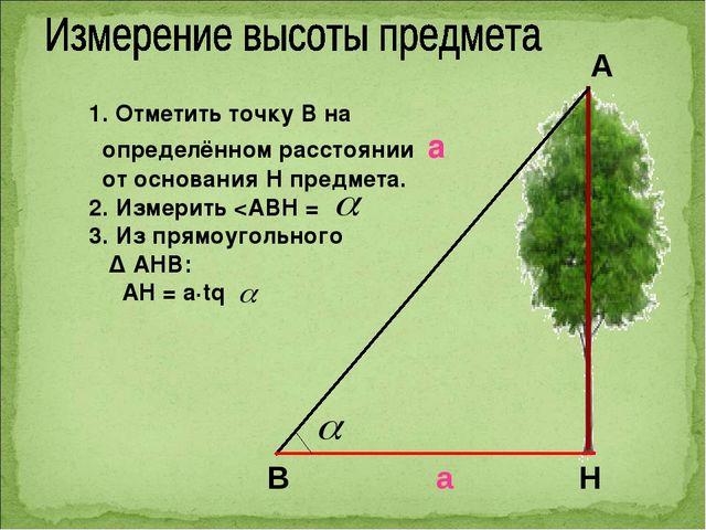 А Н В Отметить точку В на определённом расстоянии а от основания H предмета....