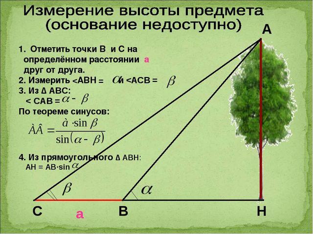 А Н В С Отметить точки В и С на определённом расстоянии а друг от друга. 2. И...