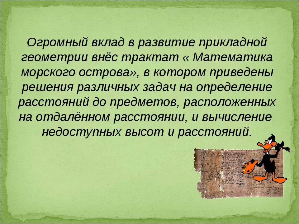 Огромный вклад в развитие прикладной геометрии внёс трактат « Математика морс...