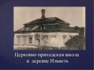 Церковно-приходская школа в деревне Ильнеть
