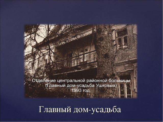 Главный дом-усадьба