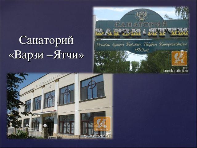 Санаторий «Варзи –Ятчи»