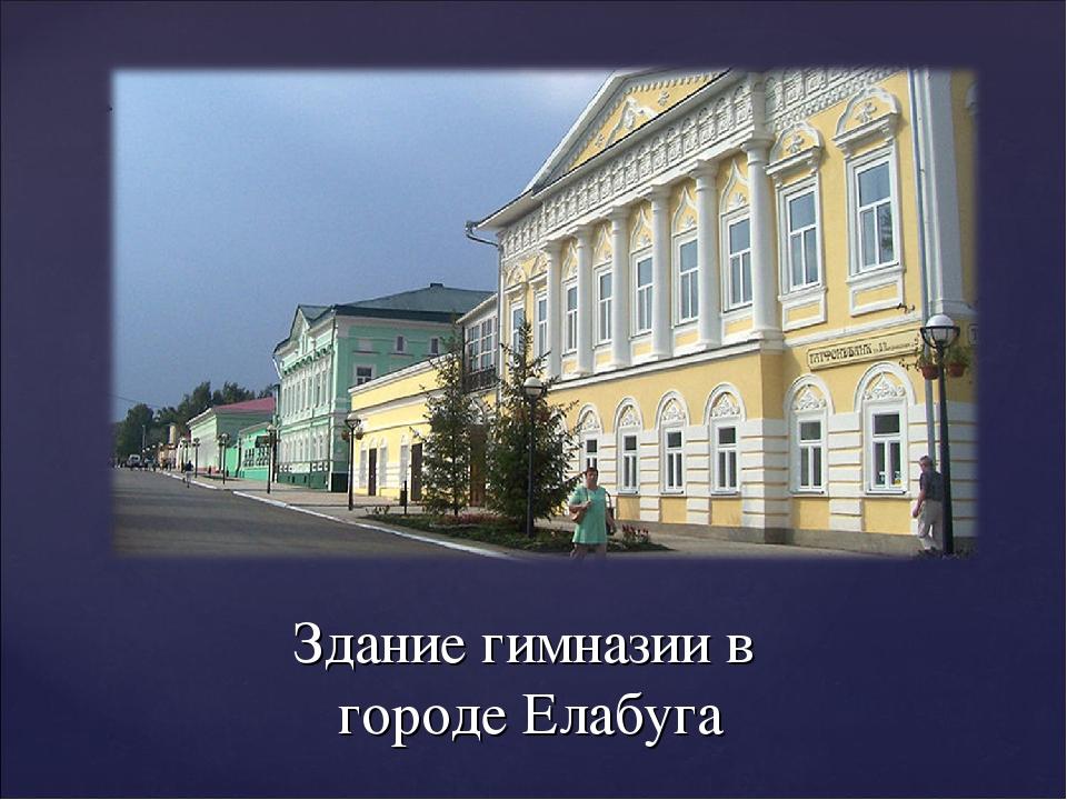 Здание гимназии в городе Елабуга