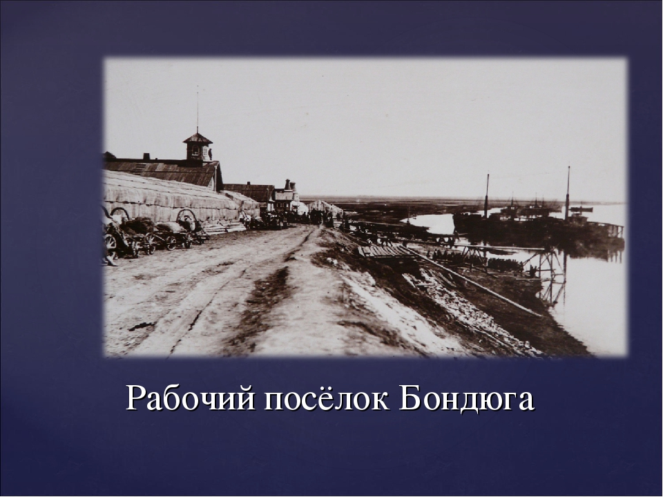 Рабочий посёлок Бондюга