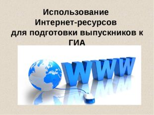 Использование Интернет-ресурсов для подготовки выпускников к ГИА