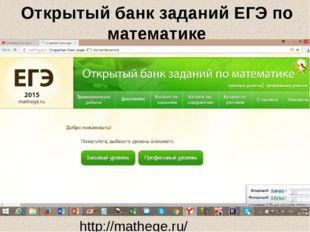 Открытый банк заданий ЕГЭ по математике http://mathege.ru/