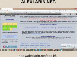 ALEXLARIN.NET. http://alexlarin.net/ege16.html