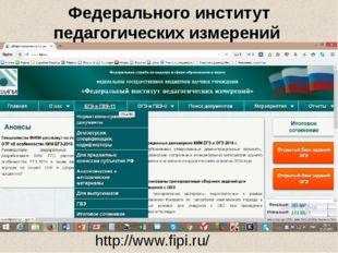 Федерального институт педагогических измерений http://www.fipi.ru/