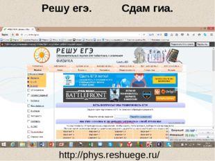 Решу егэ. Сдам гиа. http://phys.reshuege.ru/