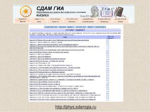 http://phys.sdamgia.ru