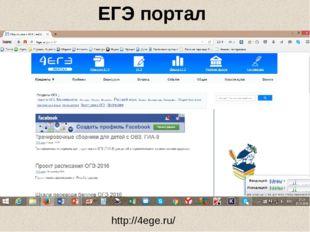 ЕГЭ портал http://4ege.ru/