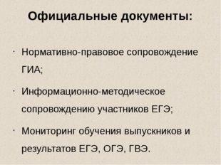 Официальные документы: Нормативно-правовое сопровождение ГИА; Информационно-м