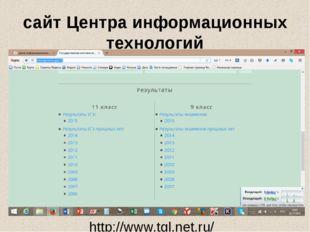 сайт Центра информационных технологий http://www.tgl.net.ru/