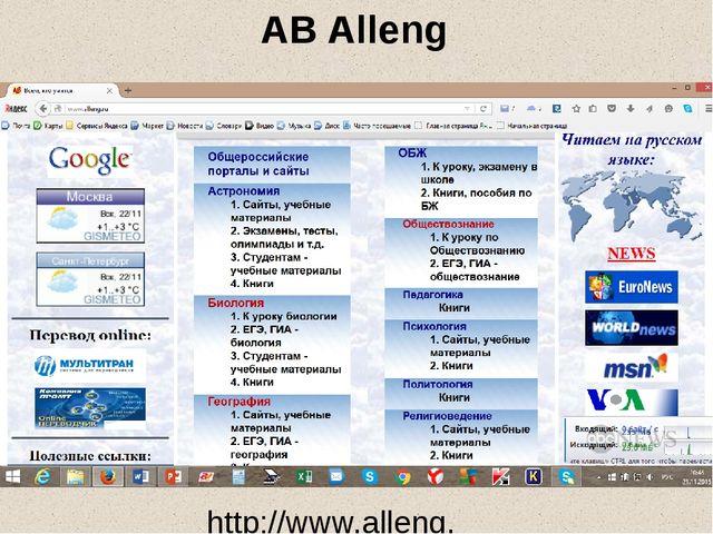 АВ Alleng http://www.alleng.ru
