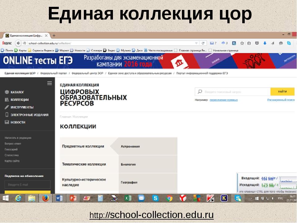 Единая коллекция цор http://school-collection.edu.ru