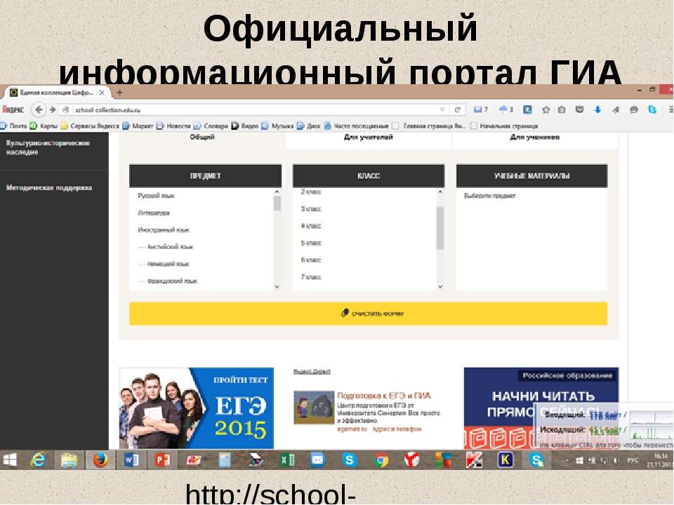 Официальный информационный портал ГИА http://school-collection.edu.ru