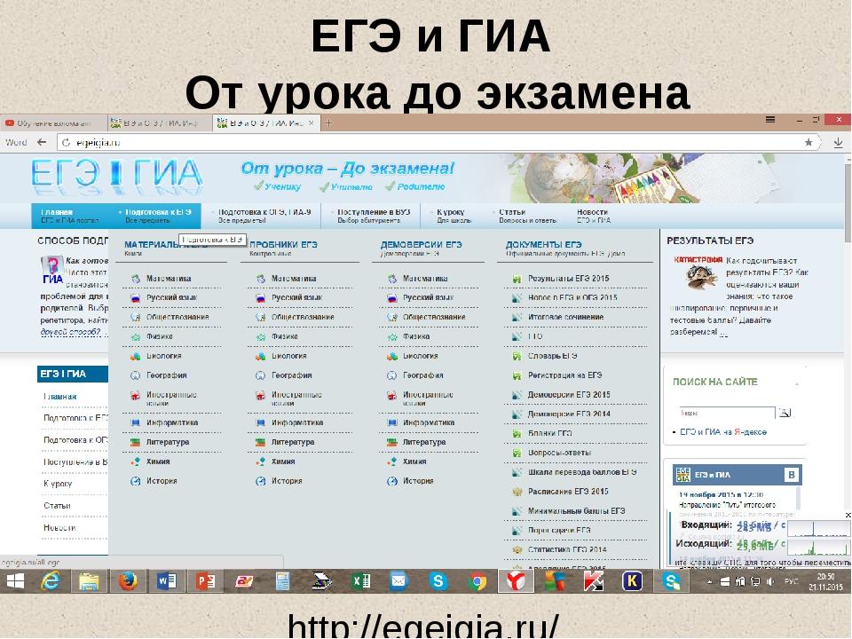 ЕГЭ и ГИА От урока до экзамена http://egeigia.ru/