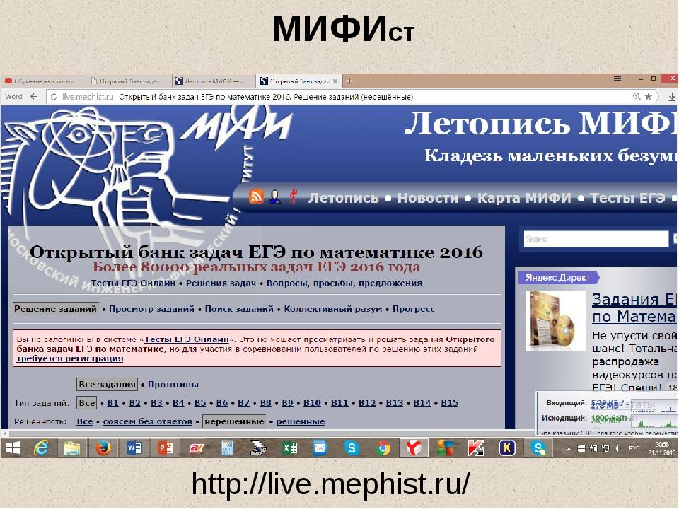 МИФИст http://live.mephist.ru/