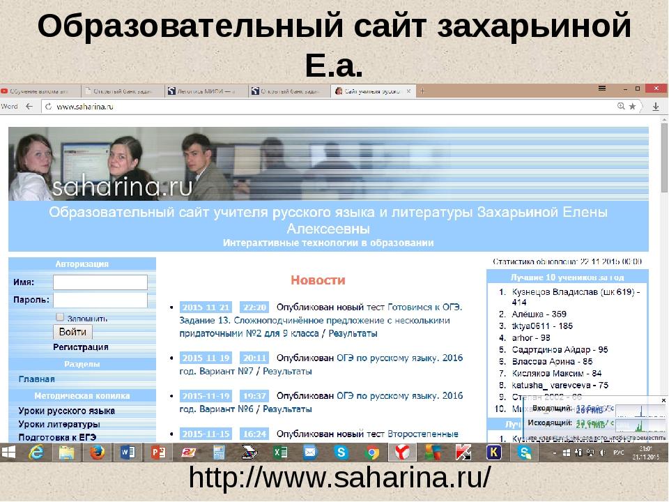 Образовательный сайт захарьиной Е.а. http://www.saharina.ru/