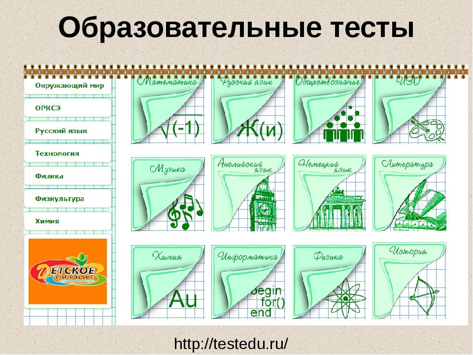 Образовательные тесты http://testedu.ru/