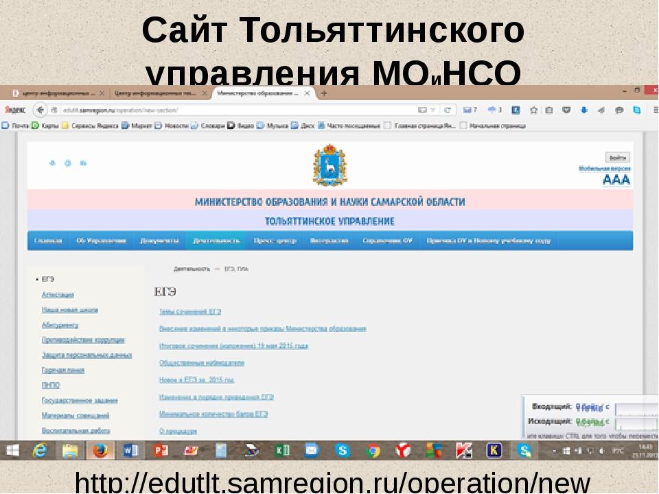 Сайт Тольяттинского управления МОиНСО http://edutlt.samregion.ru/operation/ne...