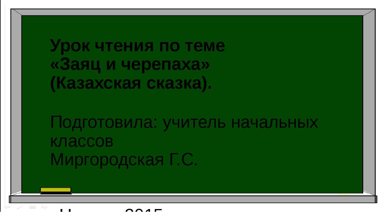 Урок чтения по теме «Заяц и черепаха» (Казахская сказка). Подготовила: учител...