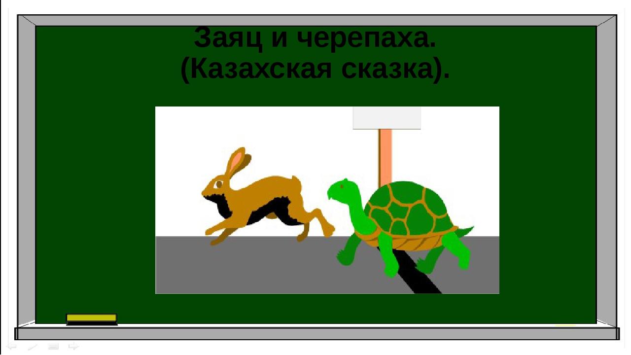 Заяц и черепаха. (Казахская сказка).