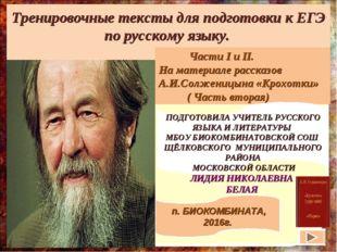 Тренировочные тексты для подготовки к ЕГЭ по русскому языку. Части I и II. На