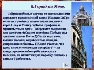 8.Город на Неве. 1)Преклонённые ангелы со светильниками окружают византийски