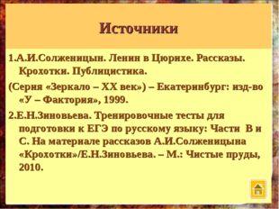 Источники 1.А.И.Солженицын. Ленин в Цюрихе. Рассказы. Крохотки. Публицистика.