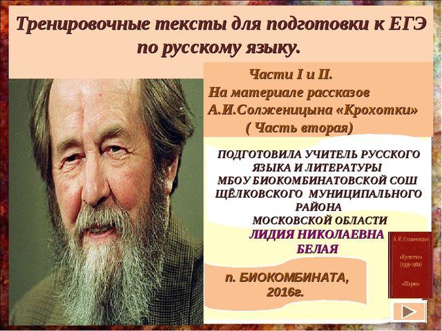 Тренировочные тексты для подготовки к ЕГЭ по русскому языку. Части I и II. На...
