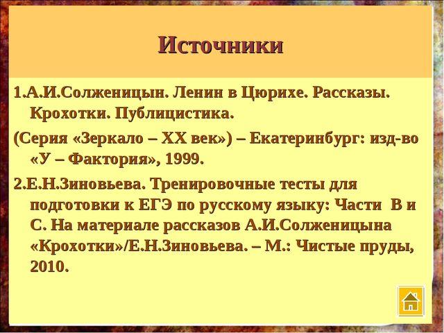 Источники 1.А.И.Солженицын. Ленин в Цюрихе. Рассказы. Крохотки. Публицистика....