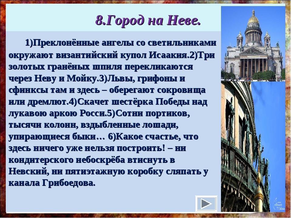 8.Город на Неве. 1)Преклонённые ангелы со светильниками окружают византийски...